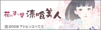 花の塗り壁 『漆喰美人』