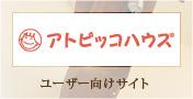 アトピッコハウス:ユーザー向けサイト