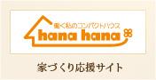 hana hana:家づくり応援サイト