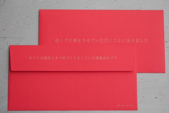 真っ赤な封筒、素敵ですよね~