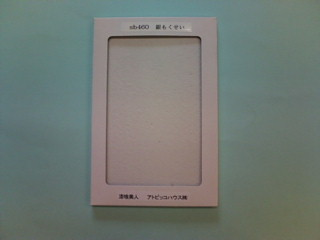 漆喰美人(sb460銀もくせい)