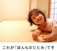 tatami_p05.jpg