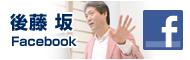 Facebook(後藤 坂)