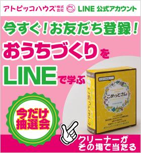 LINEの友達登録で3,000円のクリーナーが当たる!