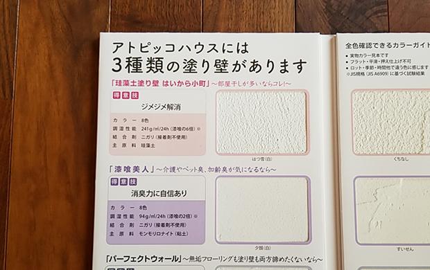 塗り壁三種の見本帳
