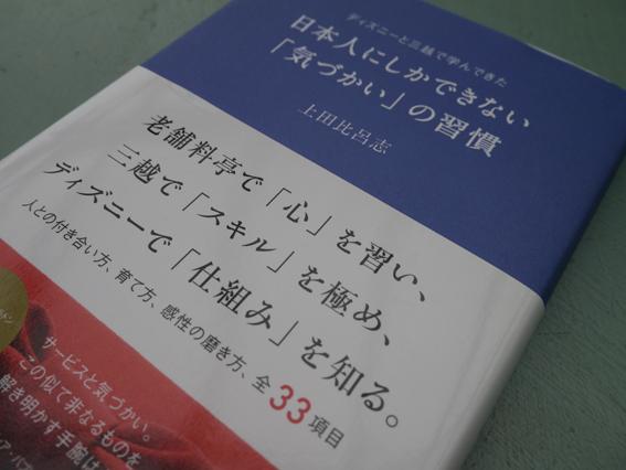 日本人にしかできない「気づかい」の週刊