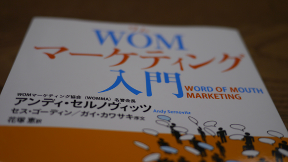 WOMマーケティング