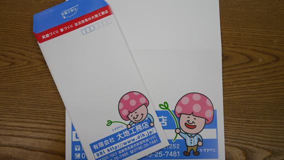 大地工務店の封筒