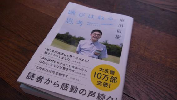 東田直樹さん著「跳びはねる思考」