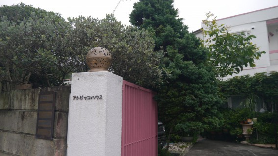 アトピッコハウス