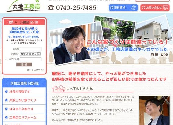 滋賀県高島市の大地工務店