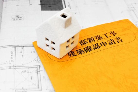 建築条件付き、ってどういうこと?