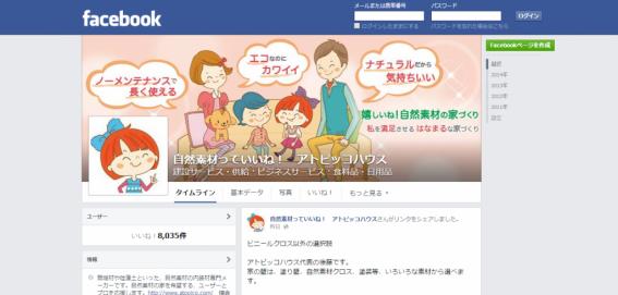 アトピッコハウスのFacebookページ