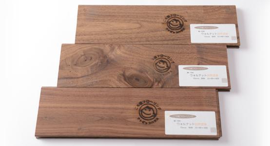 独特の風合いと木肌の美しさで世界屈指の銘木、ウォールナット