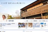 北村建築工房facebook