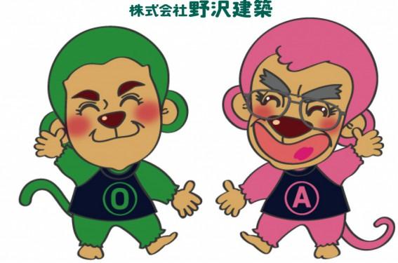 野沢建築のキャラクター
