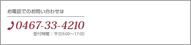 お電話でのお問い合わせ:0467-33-4210(受付時間:平日8:30 ~ 17:30)