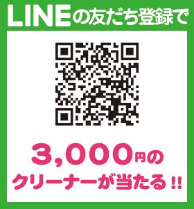 LINEのお友達登録で3,000円のクリーナーが当たる!!